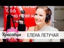 Елена Летучая в гостях у Красавцев Love Radio