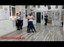 Перекрестная и параллельная система резюме Tango Corazon уроки танго в Ростове на Дону