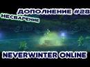 Дополнение 28 Несварение Neverwinter Online прохождение