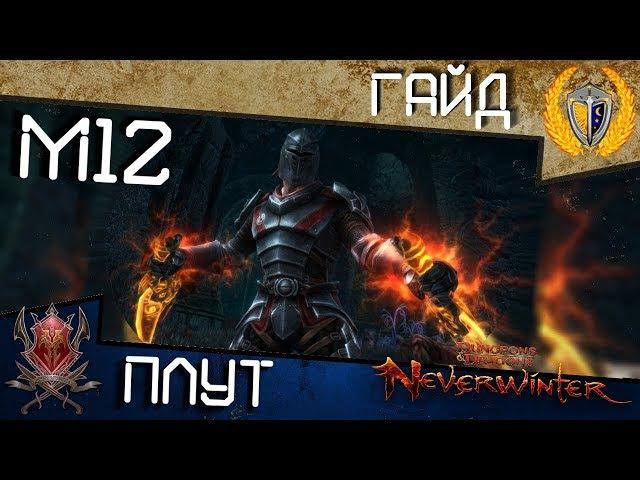 Гайд Плут ловкач игра Neverwinter online м12