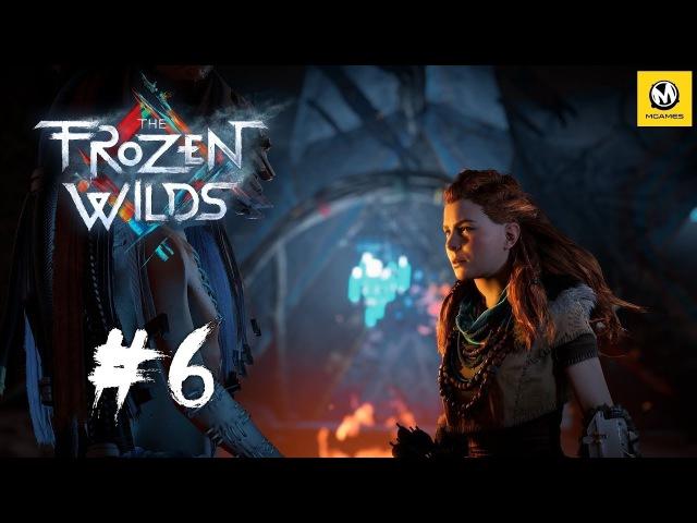 Horizon Zero Dawn: The Frozen Wilds – Разбитые Сердца | часть 6 (PS4)
