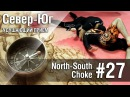 Армен Ананян Часть 27 Север Юг North South Choke удушающий приём