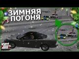 ЗИМНЯЯ ПОГОНЯ! ДПС ПРОТИВ СТРИТРЕЙСЕРОВ! (CRMP | GTA-RP)