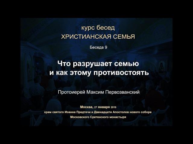 Беседа 9. Прот. Максим Первозванский. Что разрушает семью и как этому противостоять