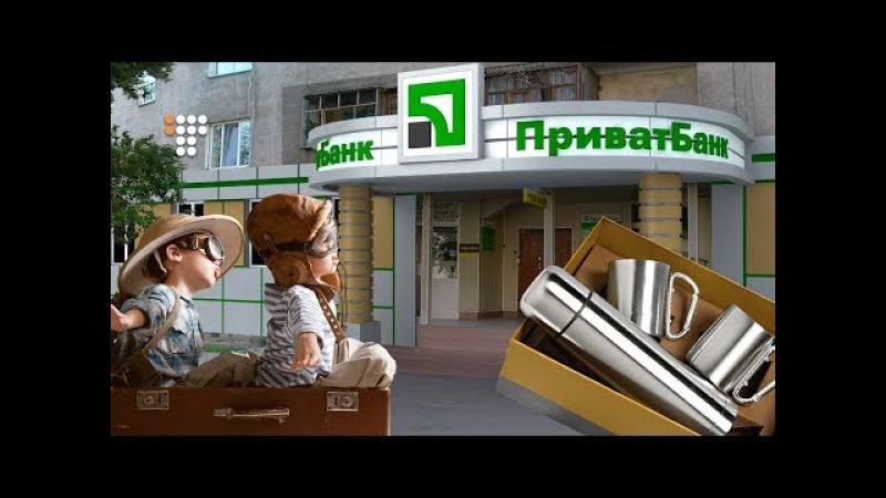 Гроші клієнтів ПриватБанку, відпочинок з дітьми, корпоративні сувеніри з України