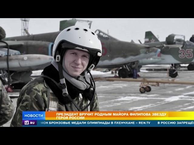 23 февраля Путин передаст Золотую звезду Героя РФ родственникам погибшего в Сирии летчика Филипова