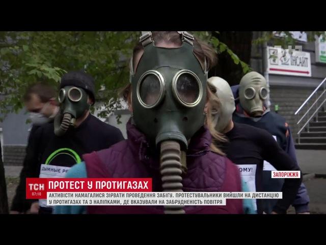 Проведення напівмарафону у Запоріжжі намагалися зірвати два десятки екологічних активістів смотреть онлайн без регистрации