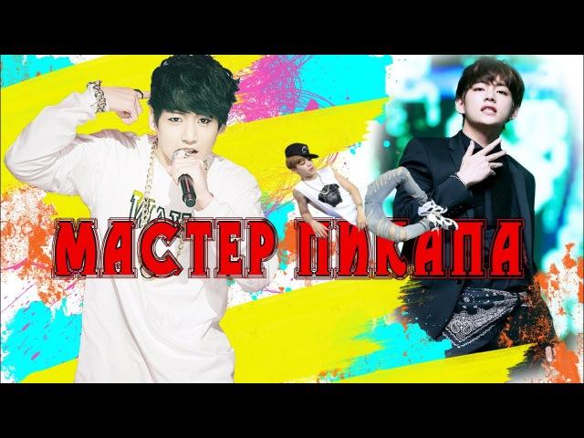 BTS Мастер пикапа (стеб. озвучка)