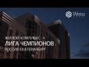 Медиафасад и архитектурное освещение ЖК Лига чемпионов Екатеринбург 2017 (подсветка)