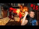 Экстренный выпуск новостей - DmC Devil May Cry 15
