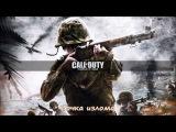Call of Duty World of War Прохождение 13 Часть