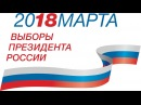 Приглашение на выборы Президента лично вручат каждому избирателю