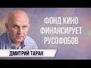 Дмитрий Таран. Уход Михалкова – вызов Тимаковой или Медведеву?