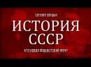 Евгений Спицын. История СССР. № 92. Кто ковал фашистский меч?
