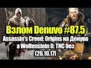 Взлом Denuvo 87.5 (26.10.17). Assassin's Creed: Origins на Денуво, а Wolfenstein II: TNC без