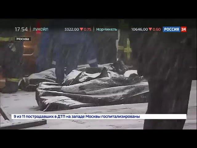 Россия 24 25 12 2017 Основные версии ЧП на Славянском бульваре водитель не справилс