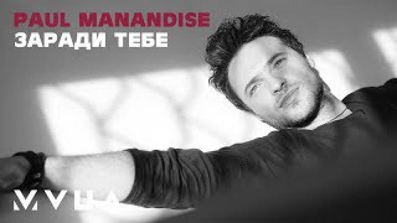 Paul Manandise – Заради Тебе (офіційне аудіо)