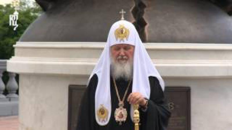 Патриарх Кирилл освятил памятник, посвященный 10-летию единства Русской Правосл ...
