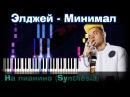 Элджей Минимал На пианино Synthesia разбор Как играть Instrumental Караоке Ноты