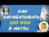 Евгений Гришечкин - Как зарабатывать 100 000 рублей в месяц!