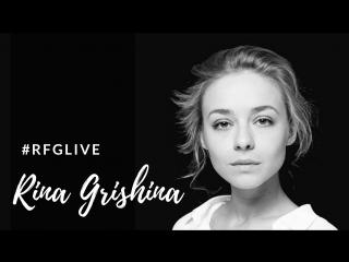 Актриса Рина Гришина (