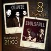 8/07 CHUVIE & Idolsfall в баре Parabellum