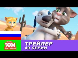 Трейлер - Говорящий Том и Друзья, 49 серия