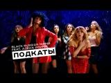 Премьера! Black Russian Mama feat Алёна Апина  Подкаты (16.12.2017) ft.и