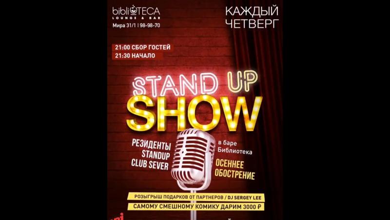 Чем занять себя в этот скучный четверг?! Ответ всегда прост - Stand Up Show Club Sever🎙😄 Послушай искромётный юмор, попробуй выс