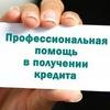 Помощь в получении кредита-ДоброКредит.su