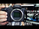 Fuji GFX 50s обзор среднеформатной камеры.