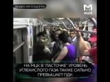 Московское метро опасно для здоровья, уровень CO2 превышает нормы.