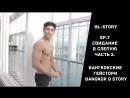 Бангкокские гейстори / Bangkok G Story - 7 Эпизод Свидание в слепую Часть 2 (русские субтитры)