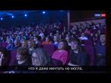 «Диана Гурцкая о фестивале «Белая трость»