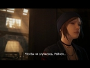 Life is Strange Before the Storm Эпизод 3 - Трейлер