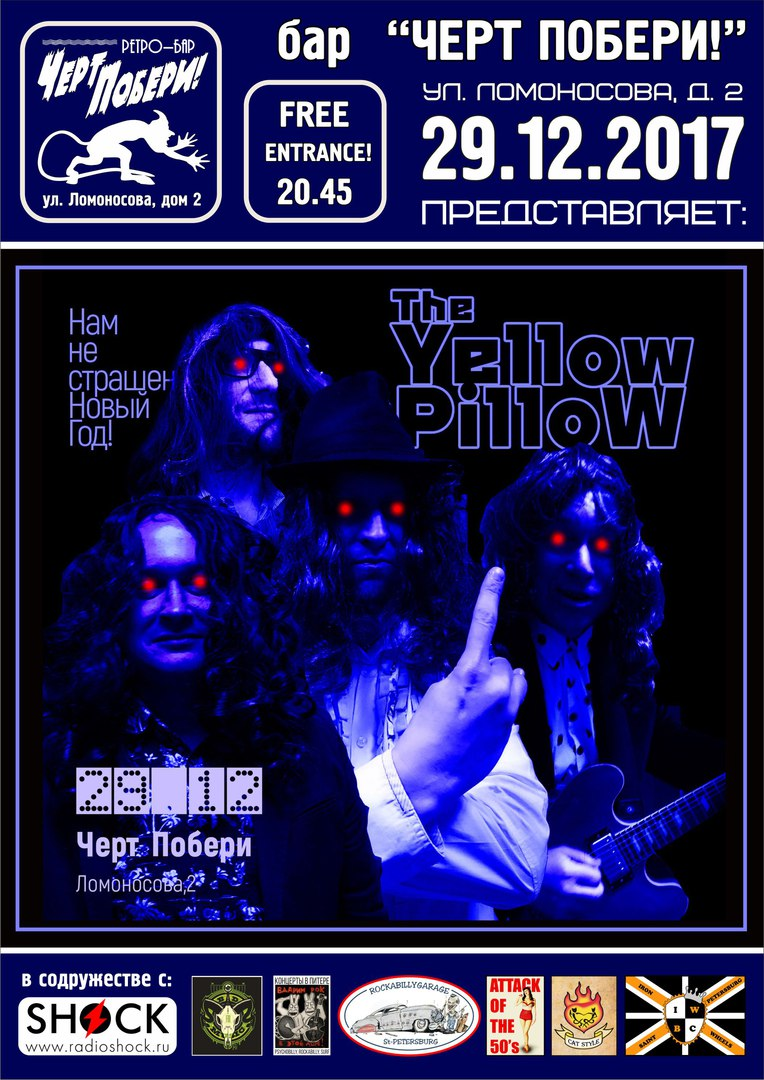 29.12 The Yellow Pillow в ЧП! ВХОД FREE