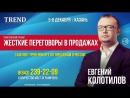 Жесткие переговоры в продажах с Евгением Колотиловым в Казани!