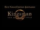 Все КиноГрехи фильма Kingsman Золотое кольцо
