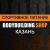 BODYBUILDING SHOP   Спортивное питание Казань