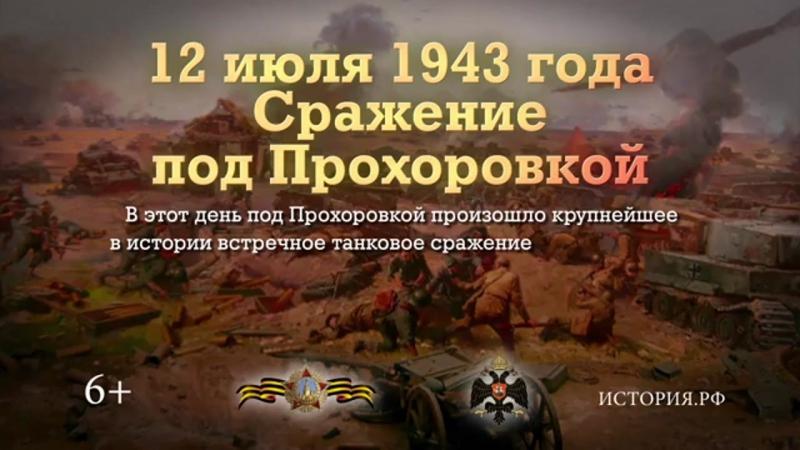 12 июля 1943 года под Прохоровкой произошло крупнейшее во Второй мировой войне танковое сражение