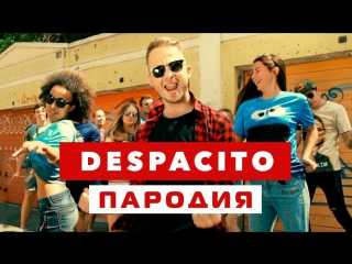 ND Production - Нет, Спасибо (Luis Fonsi - Despacito / Пародия)