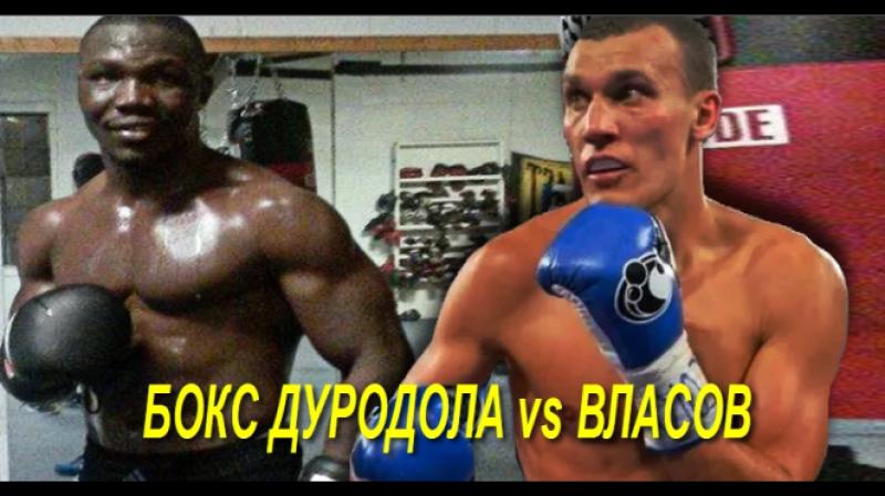 профессиональный бокс ВЛАСОВ - ДУРОДОЛА