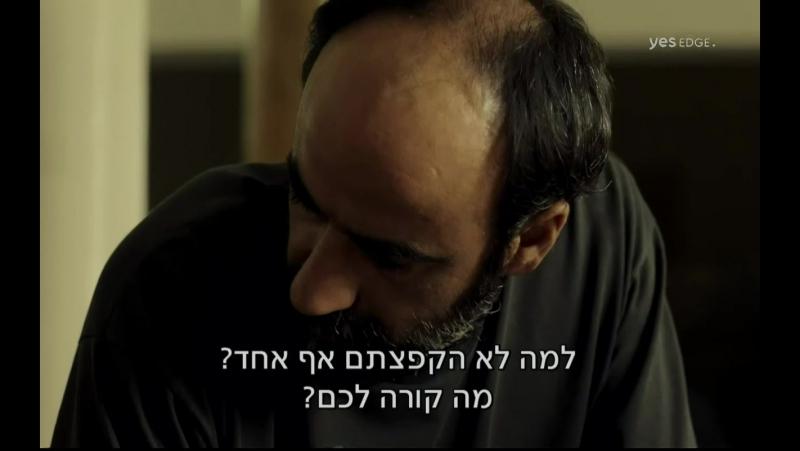 Израильский сериал - Фауда s02 e03 с субтитрами на иврите