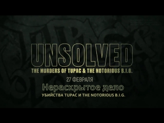 Unsolved : The Murders Of Tupac & The Notorious B.I.G. | Русские субтитры