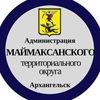 Администрация Маймаксанского округа