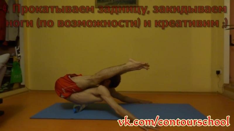 SLs Миофасциальный релиз с бутылкой воды _ Биодинамическая гимнастика _ Фасциальная