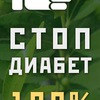 Стоп Диабет 100% Унаби