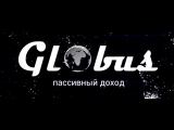 Компания Globus ( Пассивный доход ) Краткий обзор для новичков