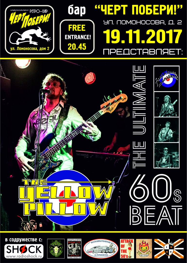 19.11 The Yellow Pillow в ЧП! ВХОД FREE