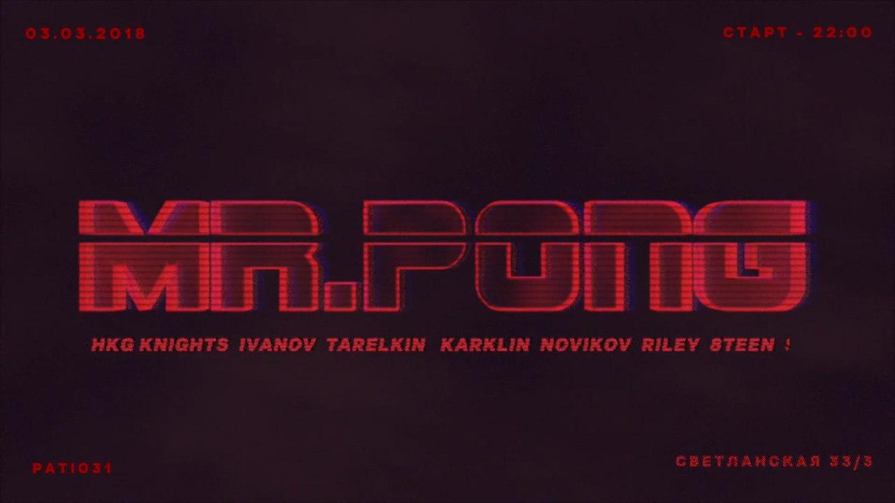 Афиша Владивосток 22/вс: Neon Guards (HKG Knights, Tyumencev, Ivan